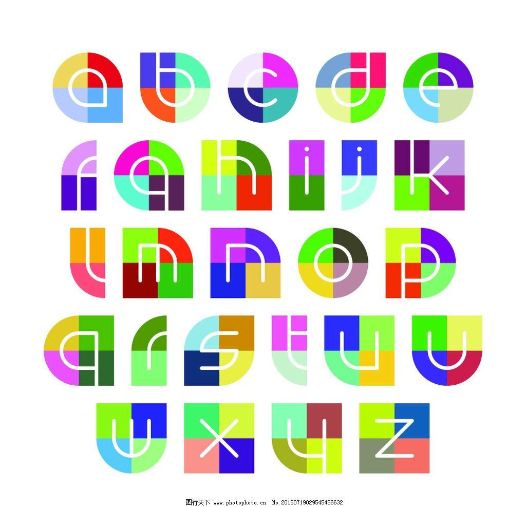 字母設計 英文字母 手繪字母 卡通字母 字母標識 拼音 創意字母 設計
