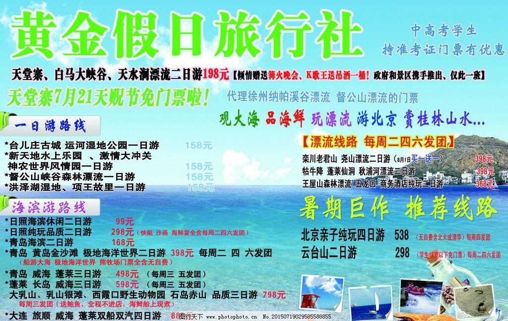 旅行社 假日 高考学生 准考证 漂流 一日游 二日游 海滨游 森林 大连