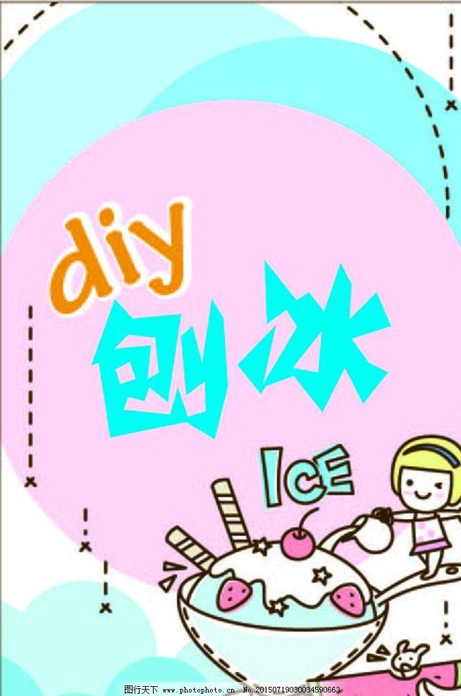 刨冰diy 手绘 夏天 冰激凌 广告设计 海报设计