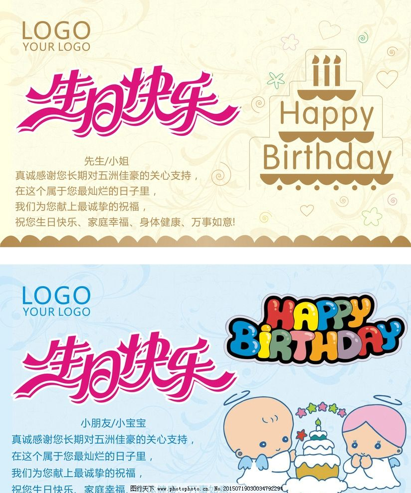 生日快乐 宝宝生日 生日海报 生日蛋糕 生日贺卡  设计 广告设计 海报