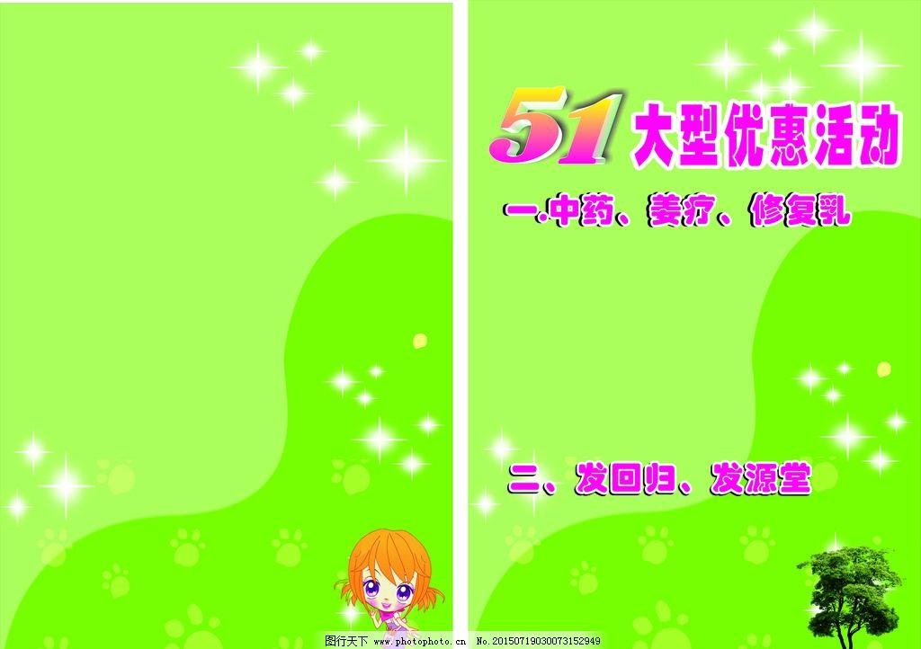 活动海报 绿色海报 室外活动 可爱底图 小朋友底图 儿童封面底图 设计