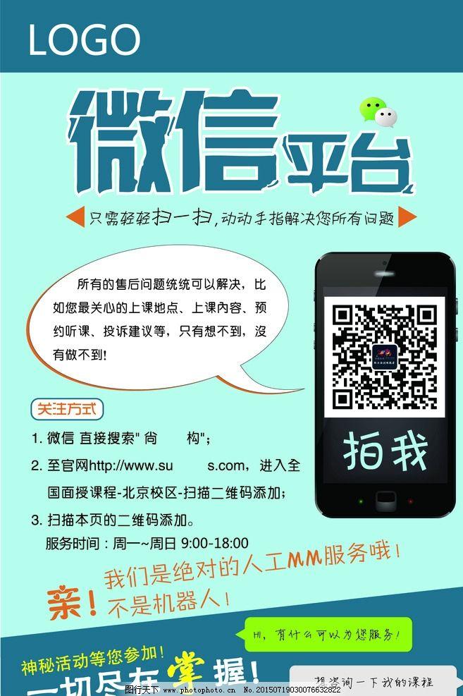 微信海报 微信销售 微信广告 微信背景 微信素材 微信展架 微信宣传