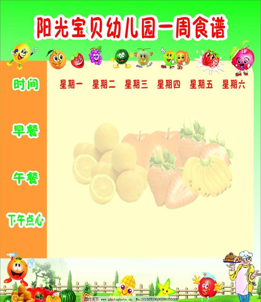 幼儿园食谱 表图片