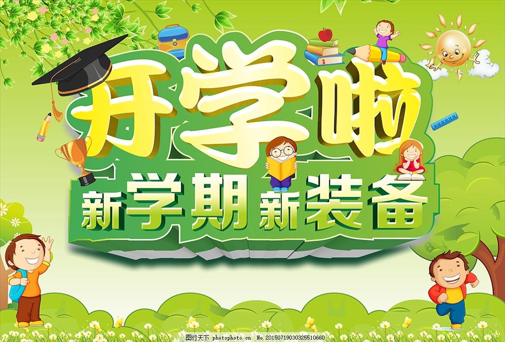 开学海报 开学季 开学啦 幼儿园宣传单 彩页 招生 展板 幼儿园海报
