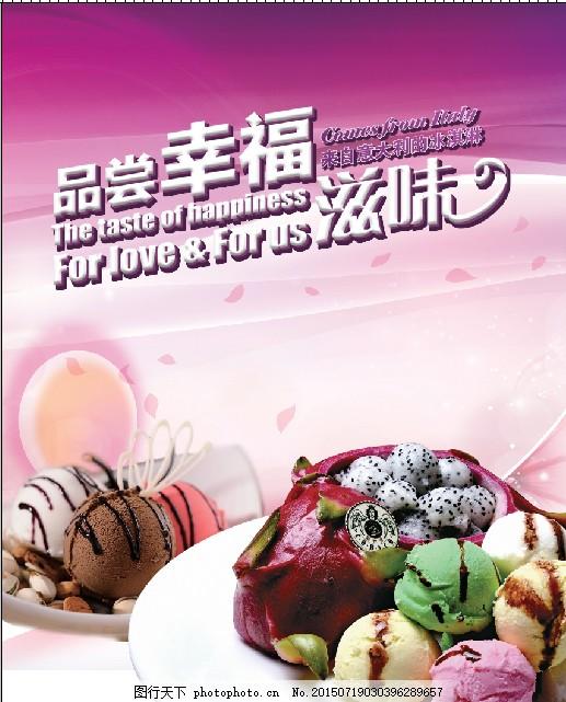 冰淇淋广告 冰淇淋海报 单页 哈根达斯 水果 白色图片