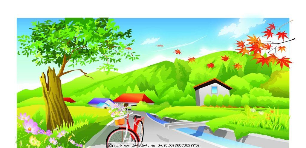 卡通 自行车 田野 风景 美丽 花 树 枫叶 道路 花儿 乡村 矢量素材