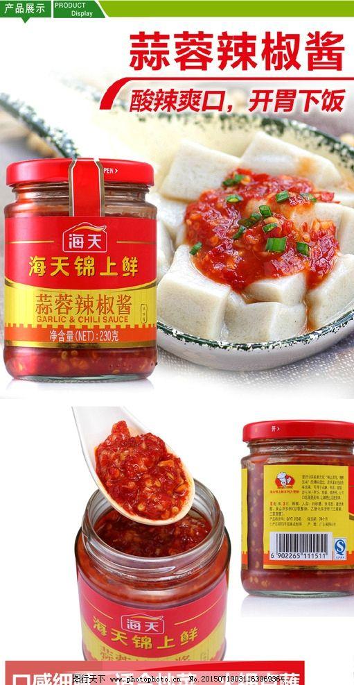 海天蒜蓉辣椒酱图片