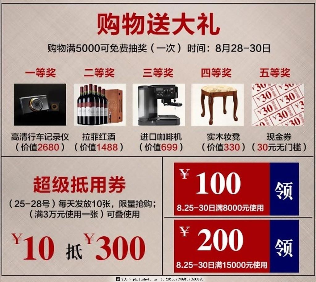 天猫高端家具品牌无线首页排版 淘宝素材 淘宝设计 淘宝模板下载