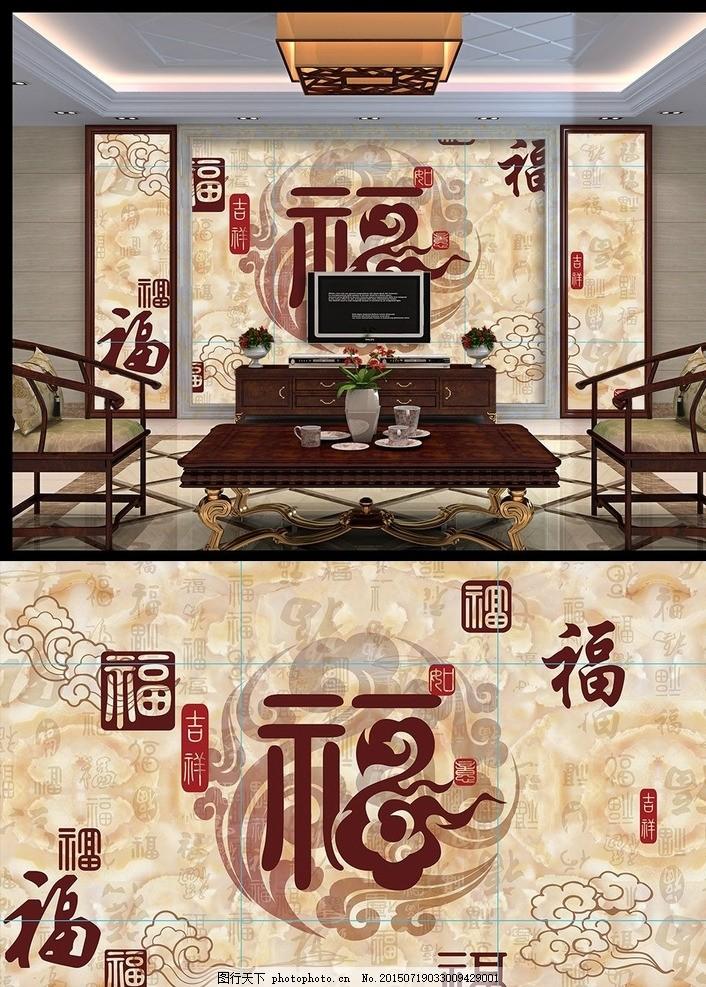 中式背景墙 室内装饰画 沙发背景墙 客厅背景墙 大理石贴图 天顶 形象