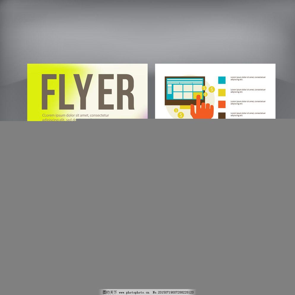 企业宣传册 传单设计模板 说明书 画册封面设计 手册      商品传单