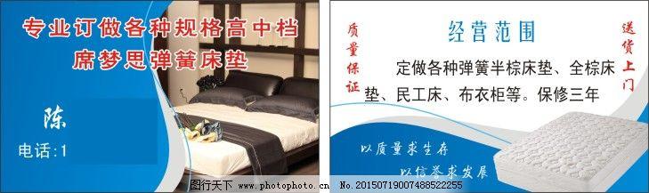床垫 床垫维修名片 棕床 衣橱定做 床 床定做 名片|卡 广告设计名片
