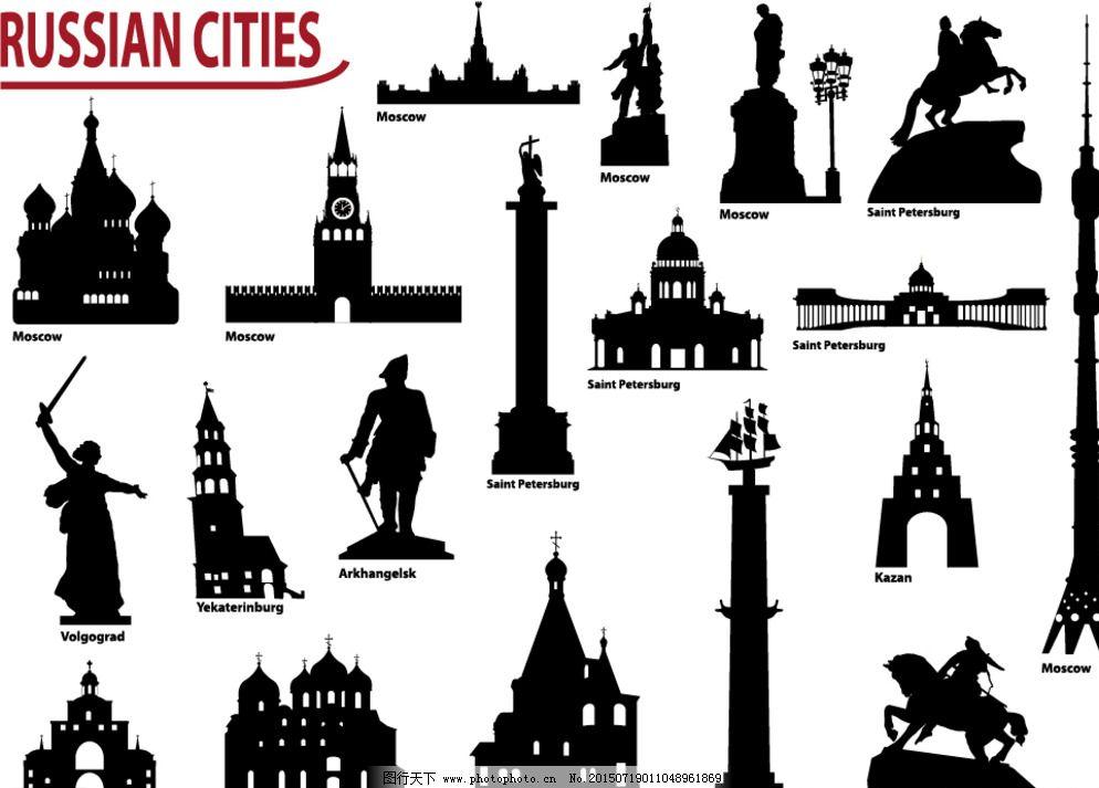 欧式建筑 设计 手绘 俄罗斯建筑 欧式建筑 雕塑 手绘 剪影 轮廓 矢量
