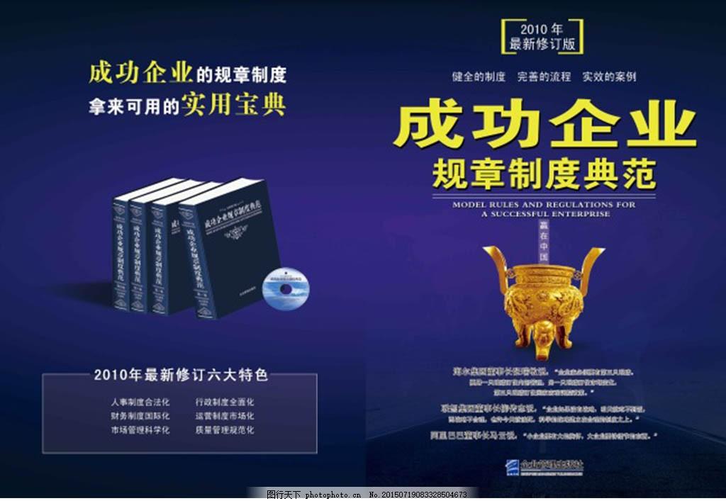 企业宣传册设计 成功企业 宣传折页 宣传单 二折页 宣传广告 书籍海报