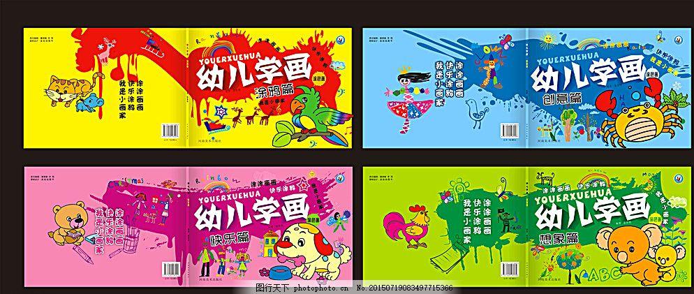 卡通幼儿绘画教材封面 幼儿园 幼儿园海报 幼儿园墙画 幼儿园展板