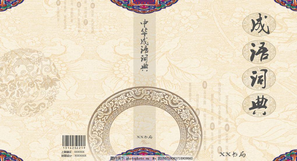字典设计封面 书籍 装帧 成语 复古 白色
