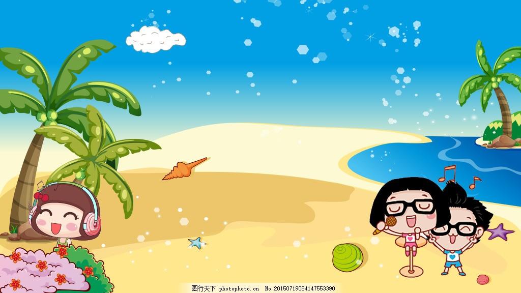 小螺号歌曲场景素材 唱歌 听歌 海边 椰子树 蓝天 开心 可爱 psd 黄色