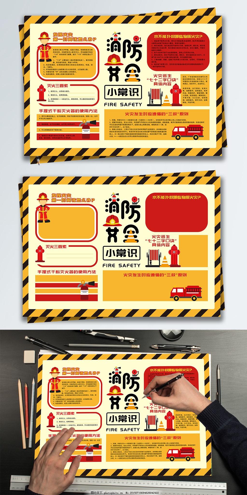 扁平 红色 黄色 警报器 卡通 灭火器 手抄报 消防安全 消防车 消防员