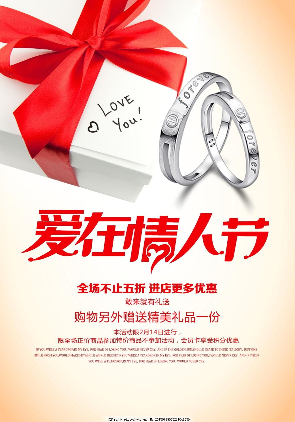 爱在情人节海报设计 浪漫情人节 情人节背景 情人节促销 情人节广告