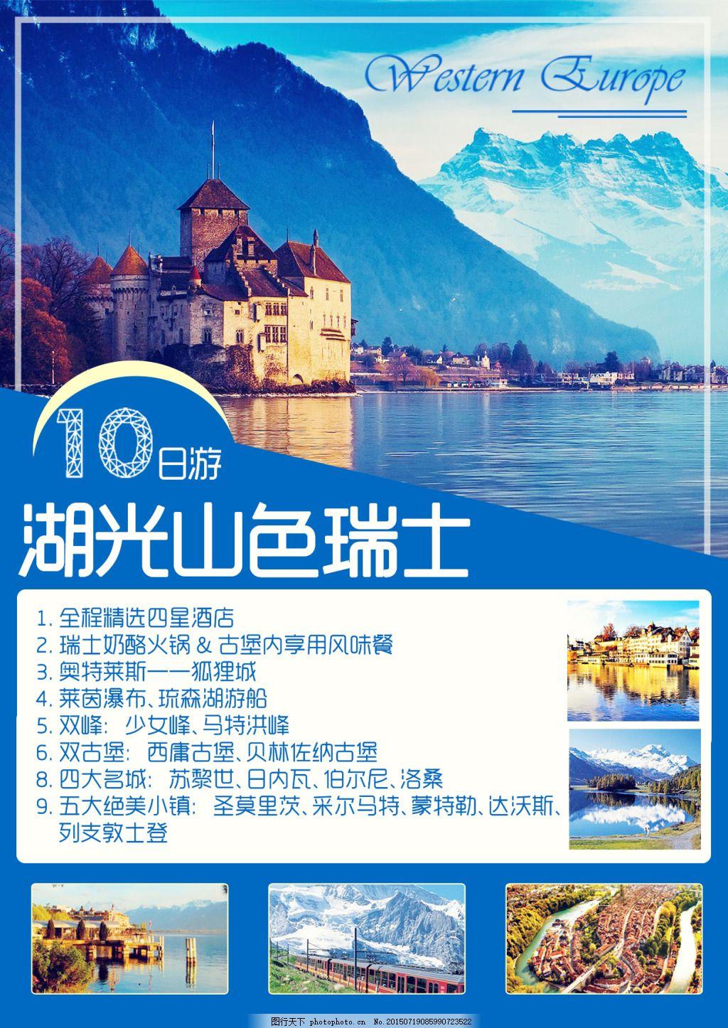 瑞士旅游海报 欧洲 西欧 东欧 欧盟 白色图片