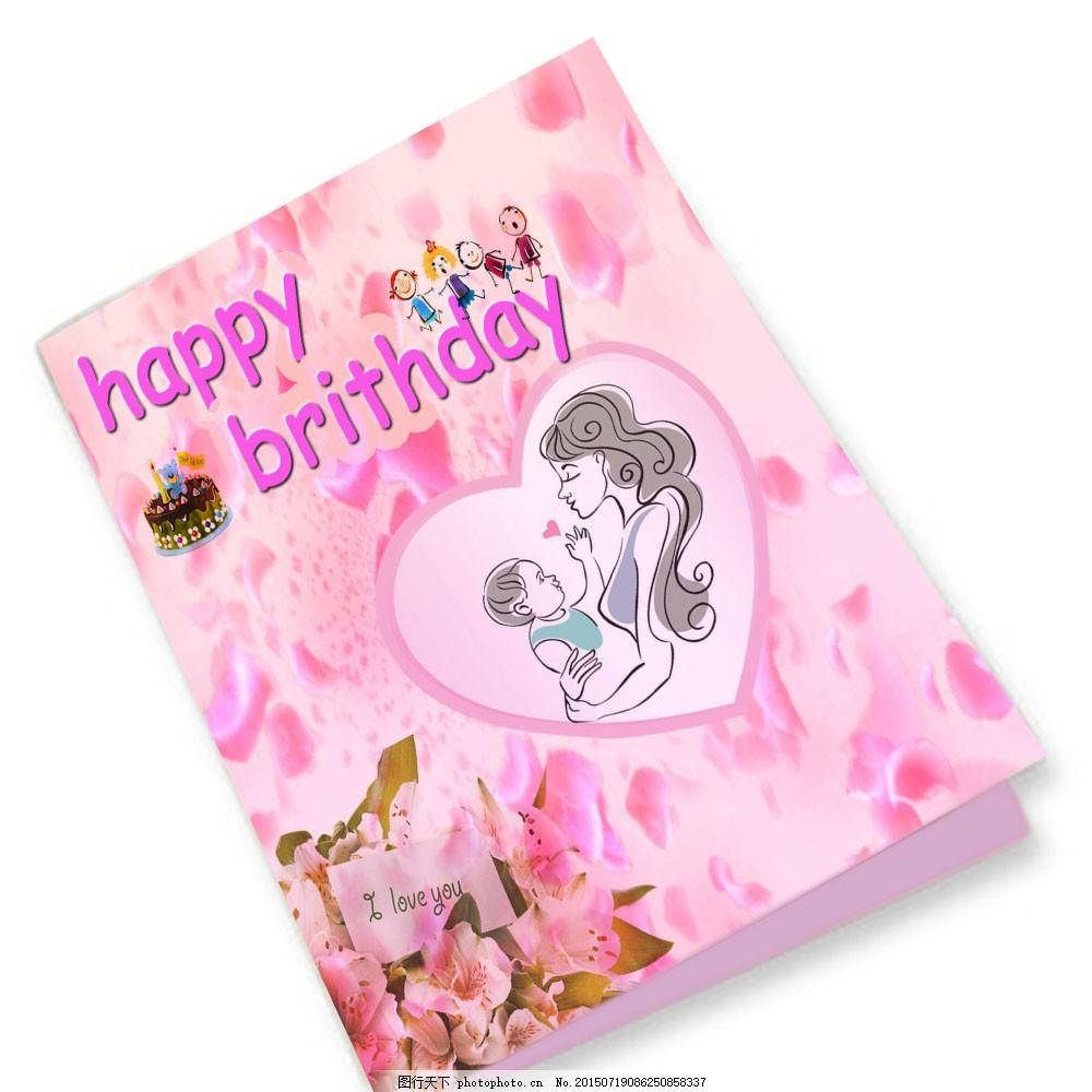 母亲妈妈生日快乐贺卡