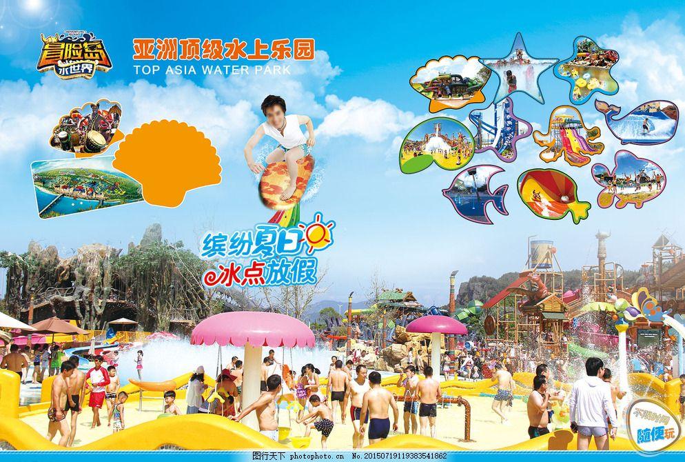 冒险岛水世界 分层 游泳 乐园 公园 浙江 丽水 夏天 冲浪 沙滩