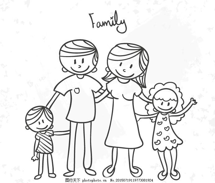 手绘爸爸妈妈女儿儿子 幸福一家 手绘 爸爸 妈妈 女