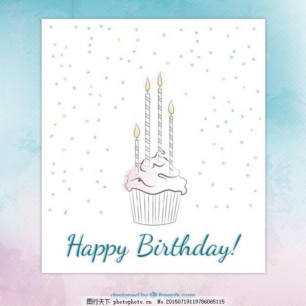 手绘快乐生日卡片 生日 聚会 生日快乐 蛋糕 手绘 周年纪念 庆祝 绘图