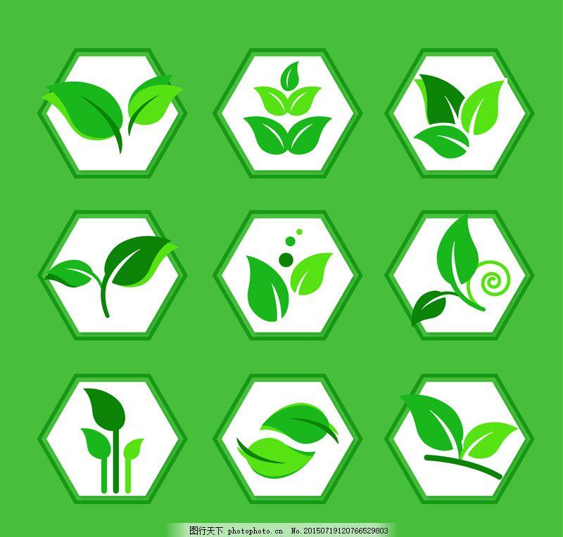 9款创意绿叶图标矢量素材 植物 绿叶 树叶 叶子 六边形 图标 矢量图.