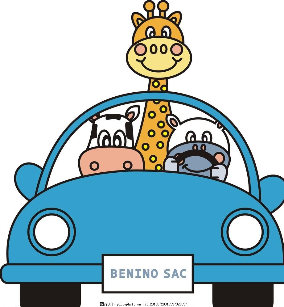 卡通汽车 矢量图 小鹿 牛 汽车 设计 动漫动画 动漫人物 cdr 白色