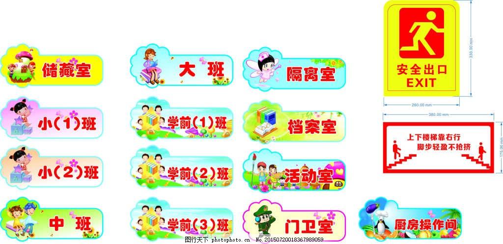 幼儿园 卡通门牌        办公室 班级牌子 设计 cdr幼儿园门牌 科室牌