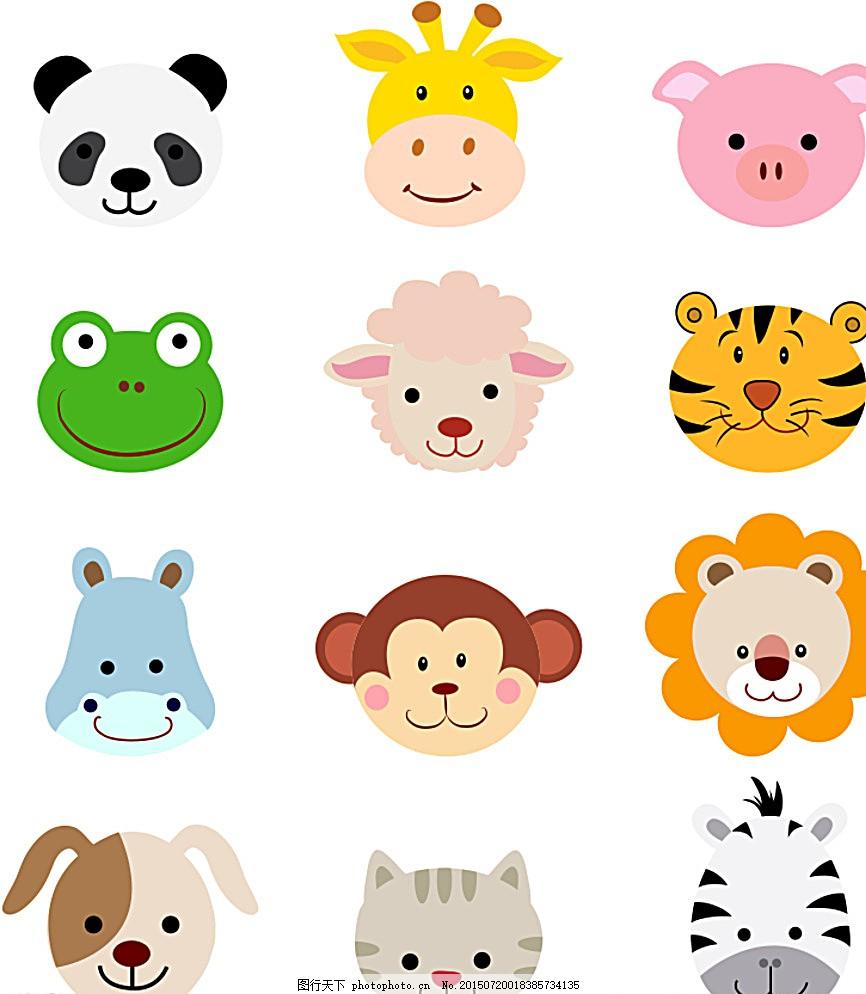 卡通头像 卡通动物 熊猫 牛猪 青蛙 绵羊 老虎 河马 猴子