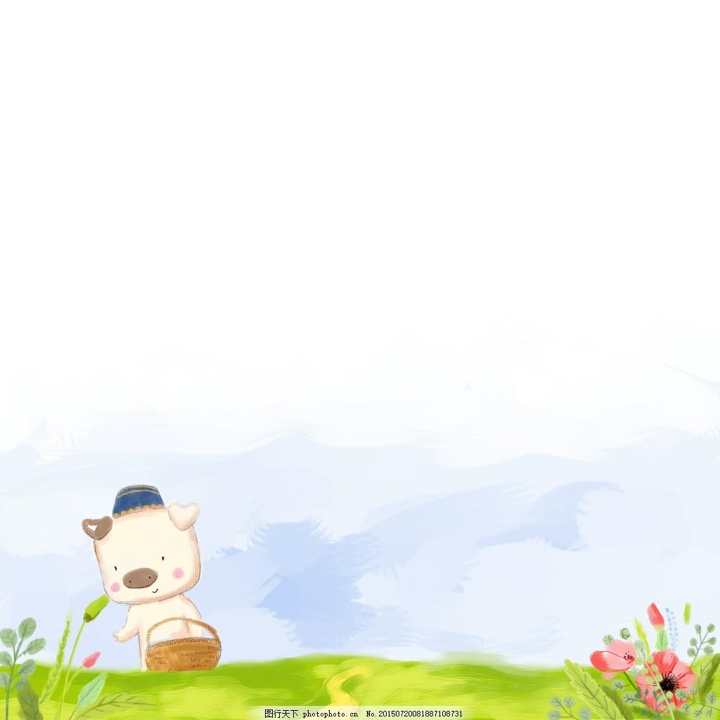 手绘小清新卡通草原小猪原生态