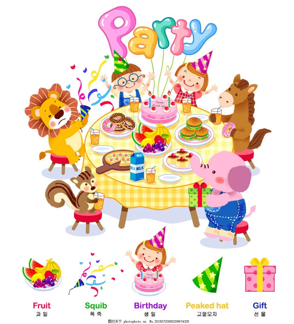 卡通 韩风 儿童 男孩 女孩 派对 动物 狮子 马 大象 英语卡片 插画