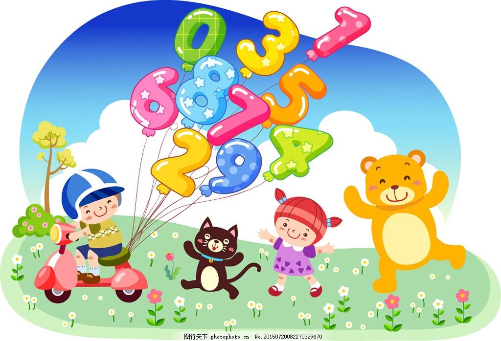 儿童数字画数字气球 卡通矢量 卡通 儿童 可爱 韩风 插画 校园素材