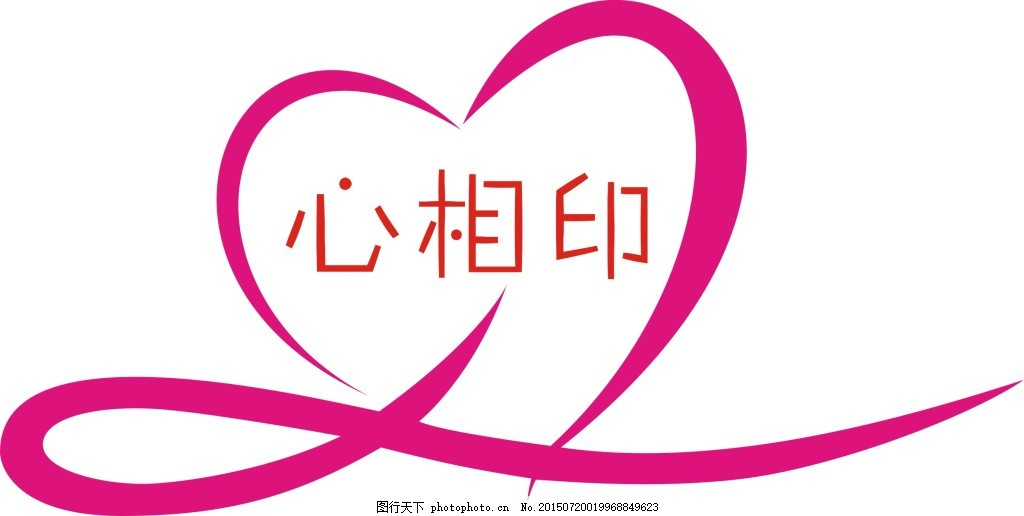 心相印logo