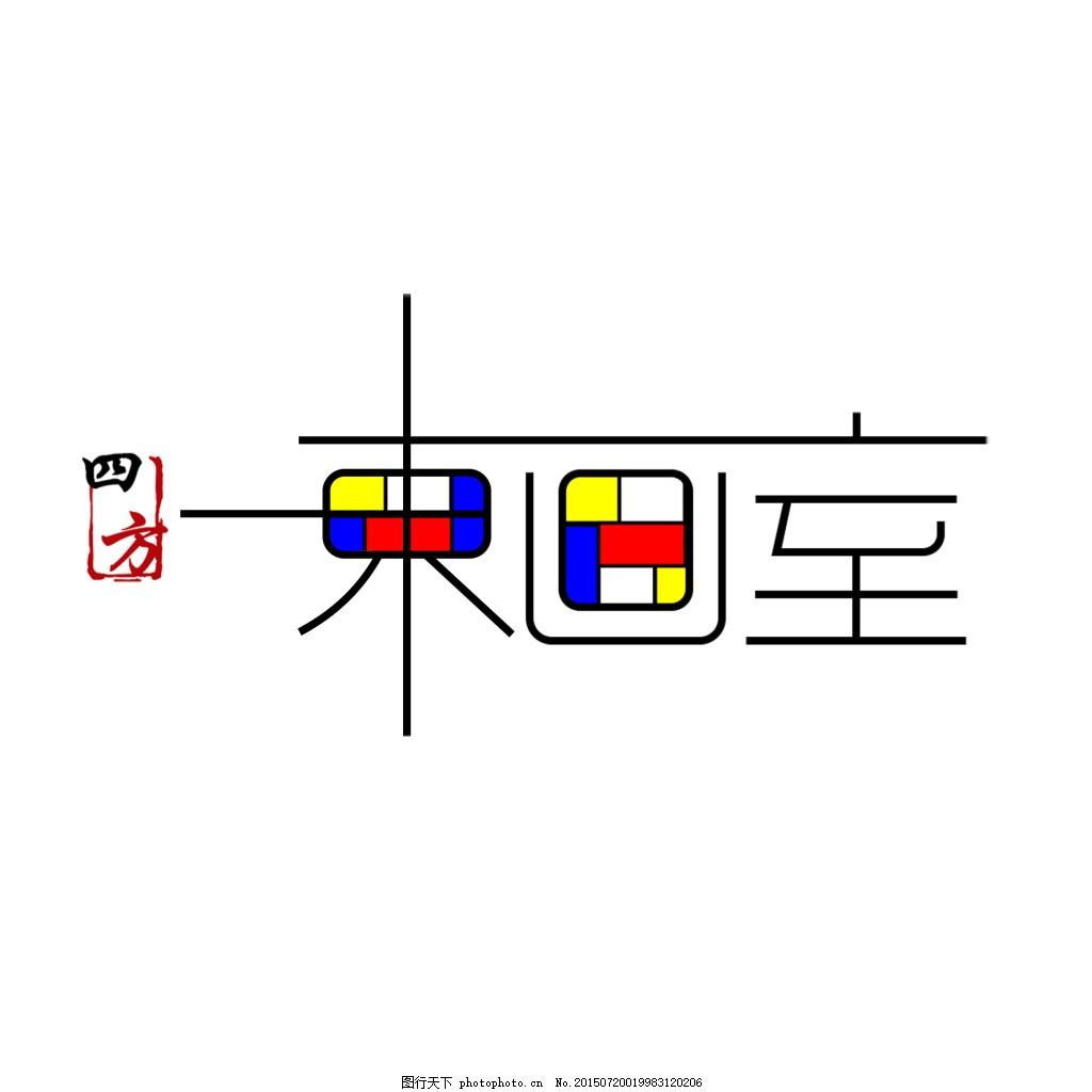 原创设计 [四方/东] 画室logo图片