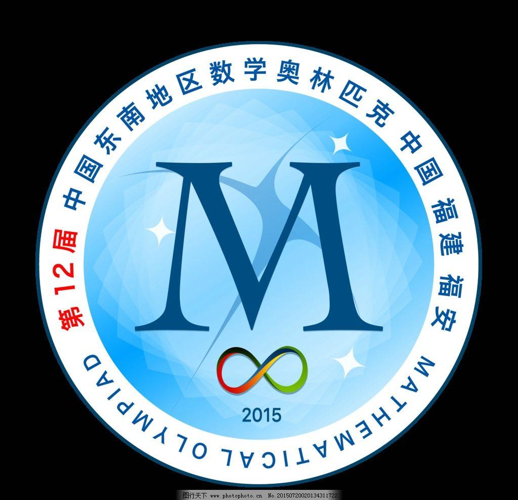 m 数学东南竞赛 数学竞赛 会标      produce 设计 标志图标 其他图标图片