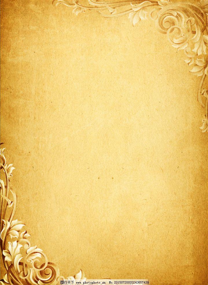设计图库 底纹边框 背景底纹  辉煌 复古 欧式 典雅 西式 古典 黄色图片