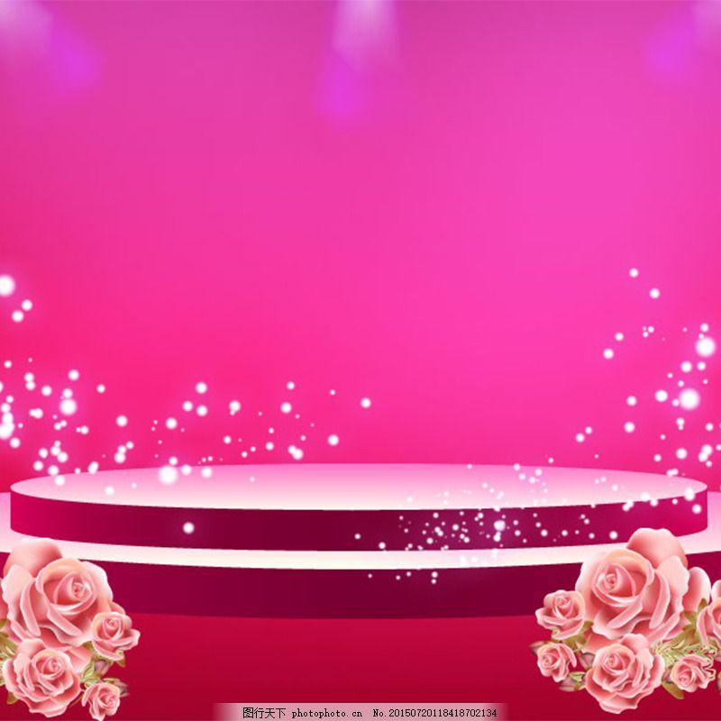 炫酷双十二大气背景图 简约 清爽 清新 质感 女装 护肤品 粉色