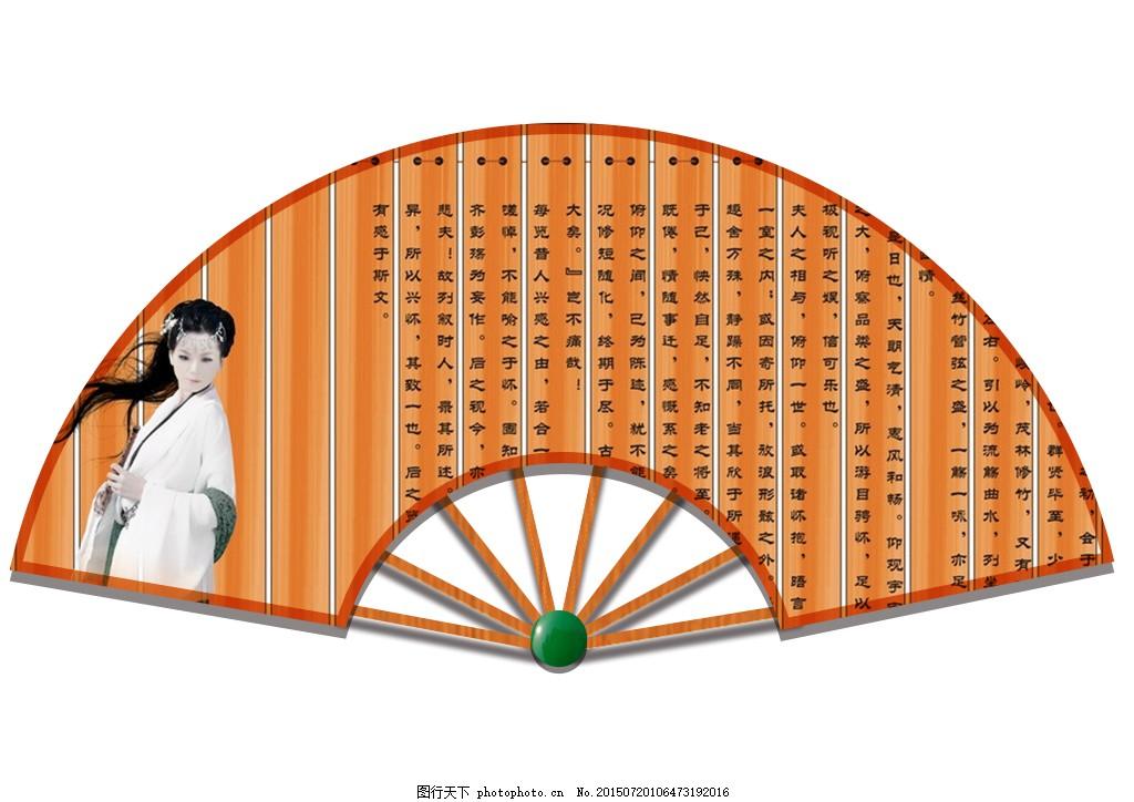中国风扇子2