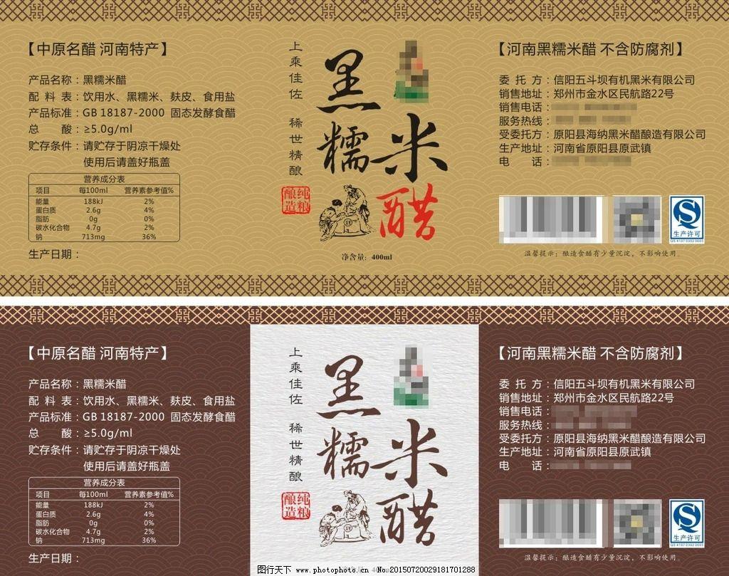 黑糯米醋 醋标签 酿醋 古代人物酿醋 中式边框 中式花边 花纹 营养