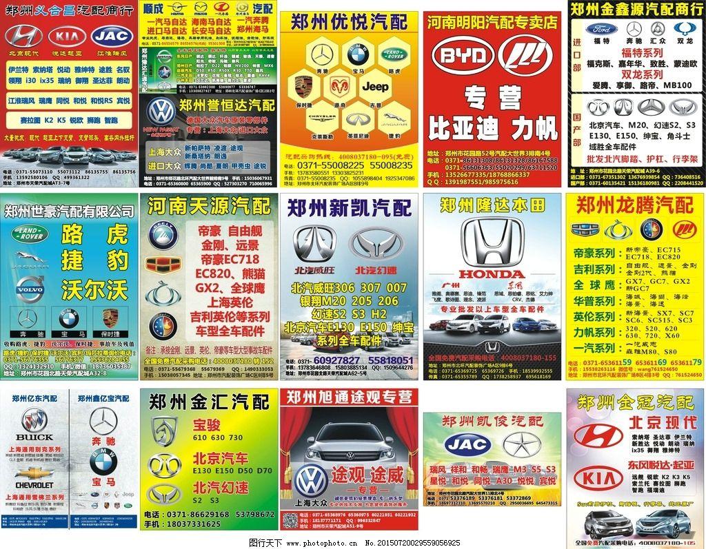 汽车配件广告图片
