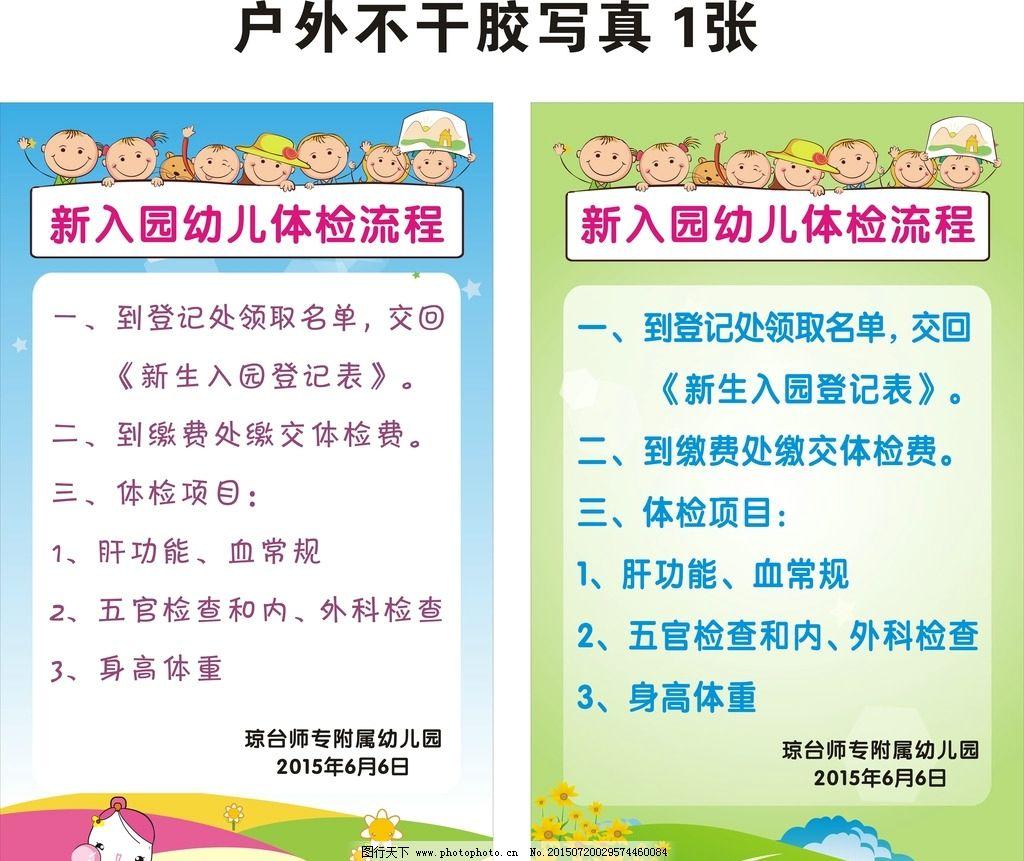 幼儿园 新入园幼儿体检流程图片图片
