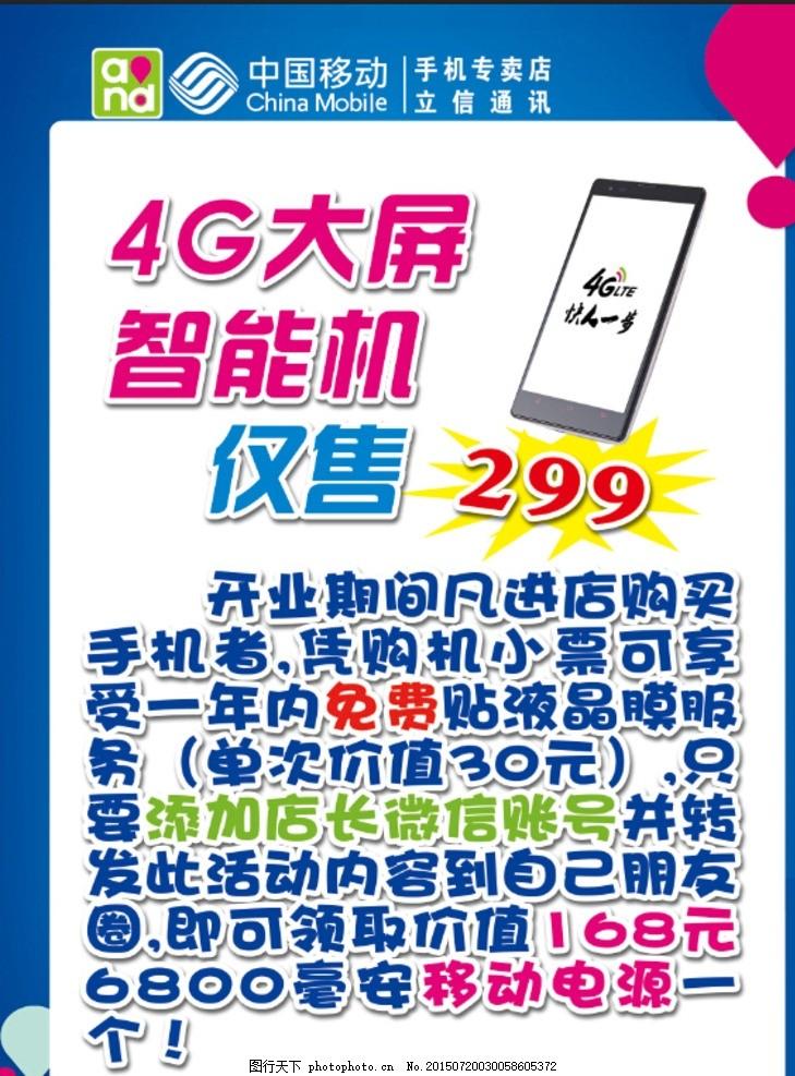 中国移动 pop海报 分层
