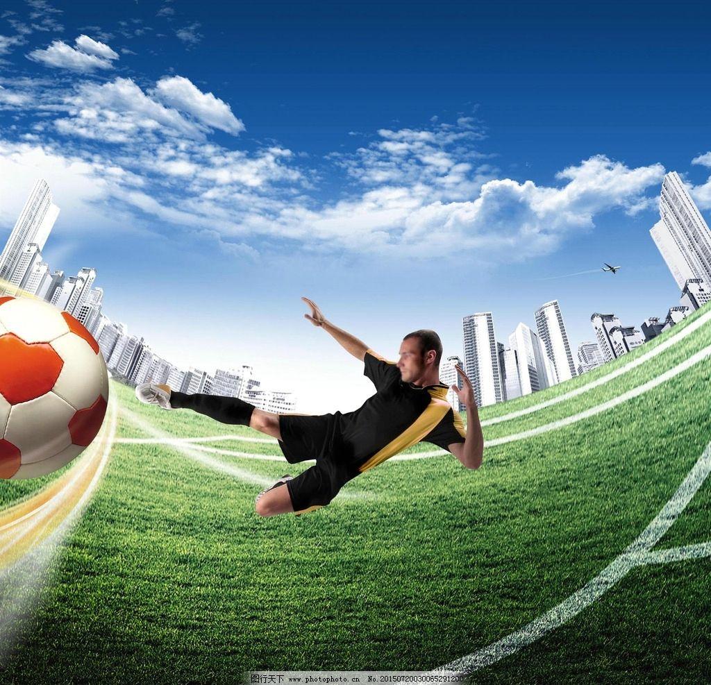 足球赛 足球赛海报 校园足球赛 足球赛背景 足球世界杯 足球比赛 足球