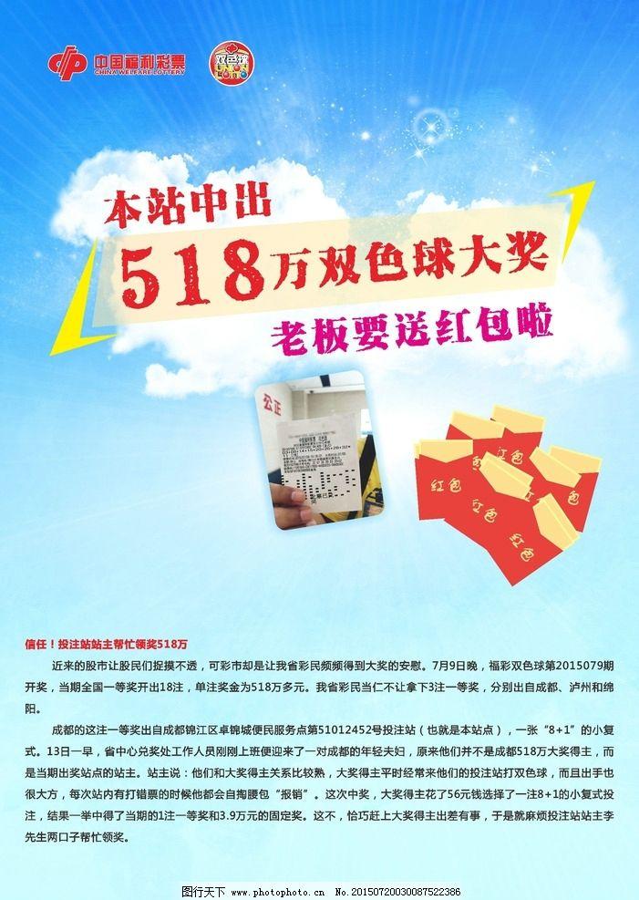 福彩中奖海报图片