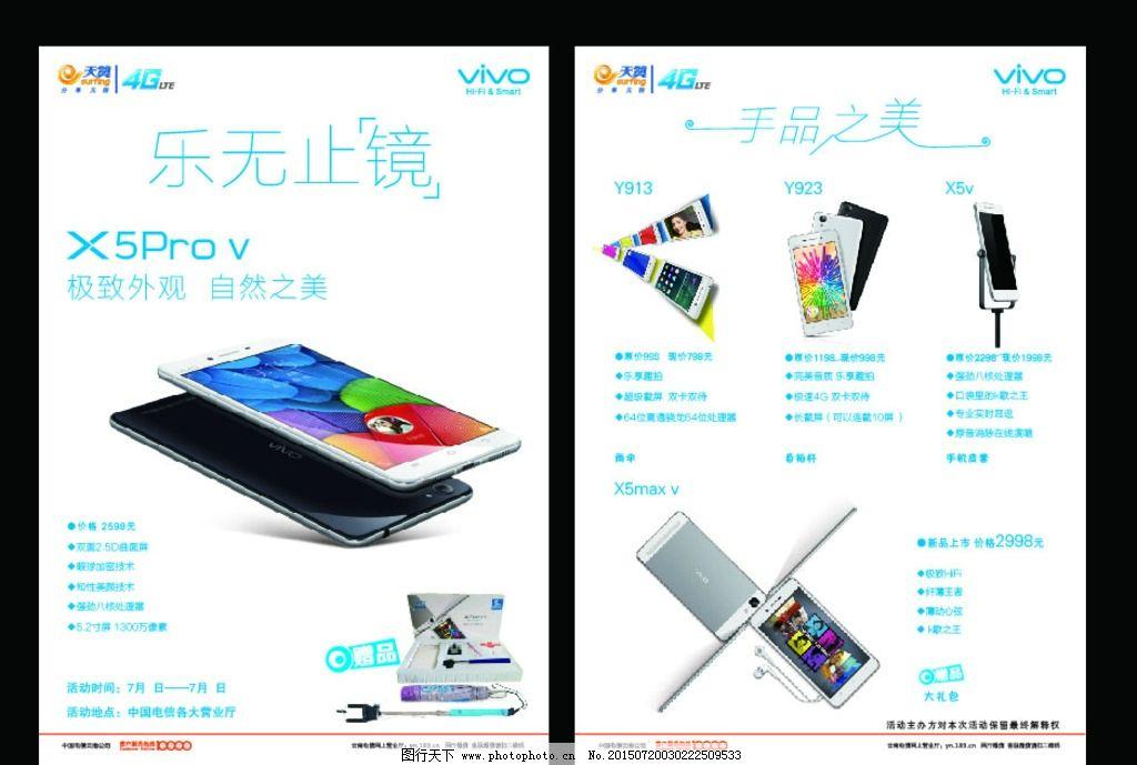 vivox9手机海报手绘