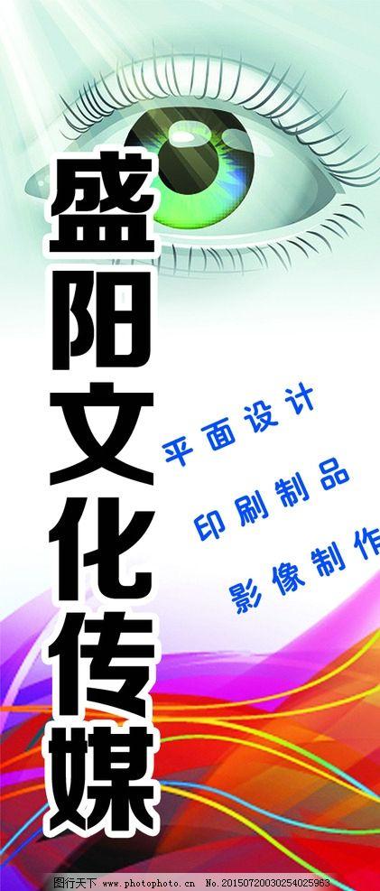 海报 广告设计 文化公司 传媒公司 文化传媒 设计 广告设计 展板模板