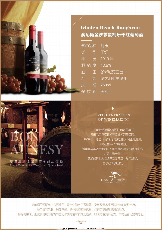 红酒单页设计 酒窖 排版 平面设计 咖啡色 白色图片
