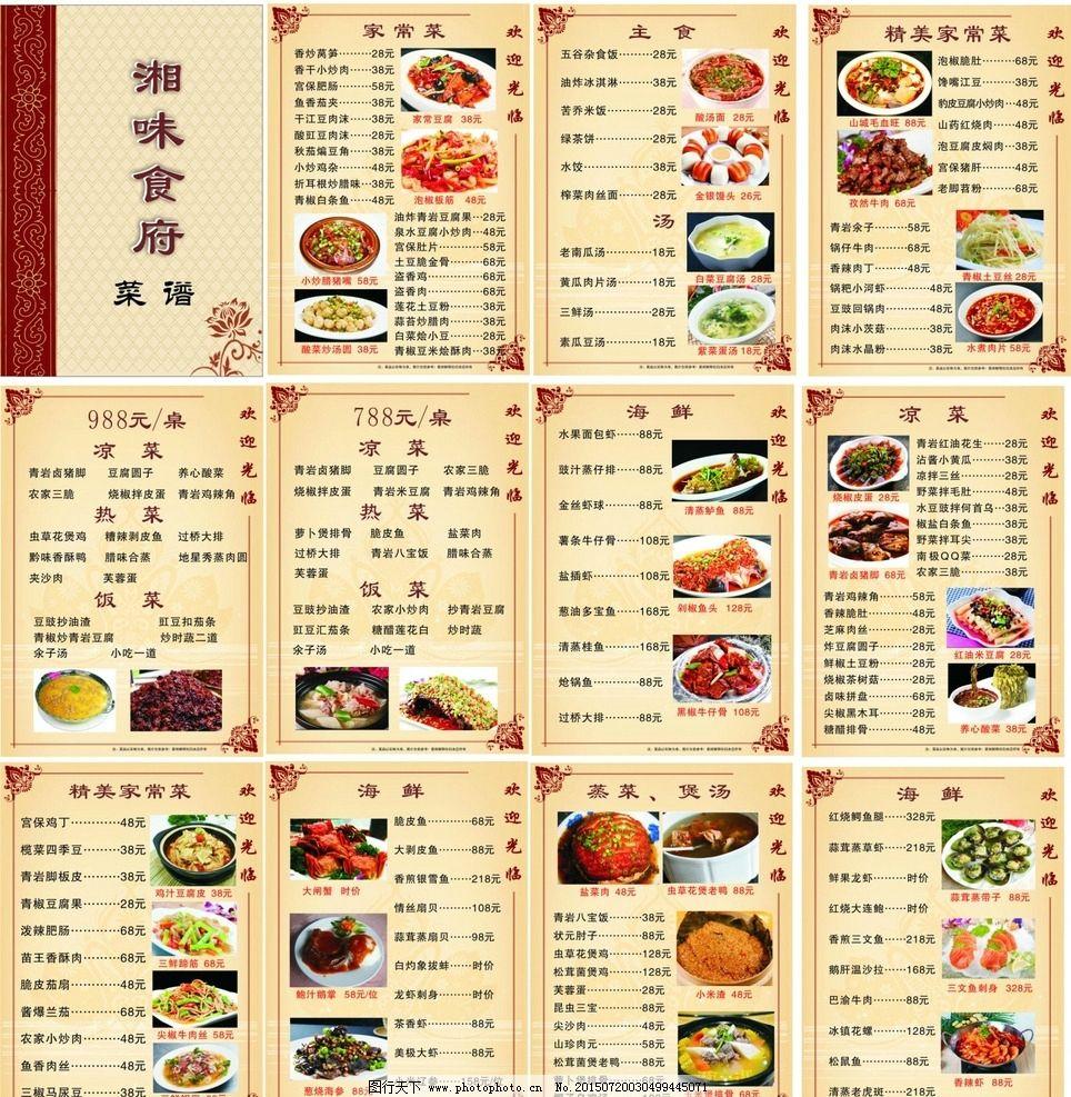 川菜宴席菜单_川菜菜谱大全图片热菜_川菜菜谱大全家常菜 - 随意贴